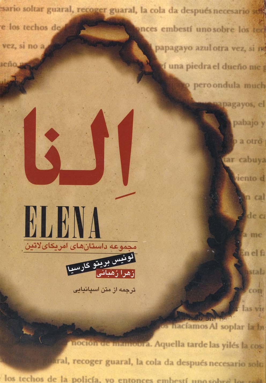کتاب النا