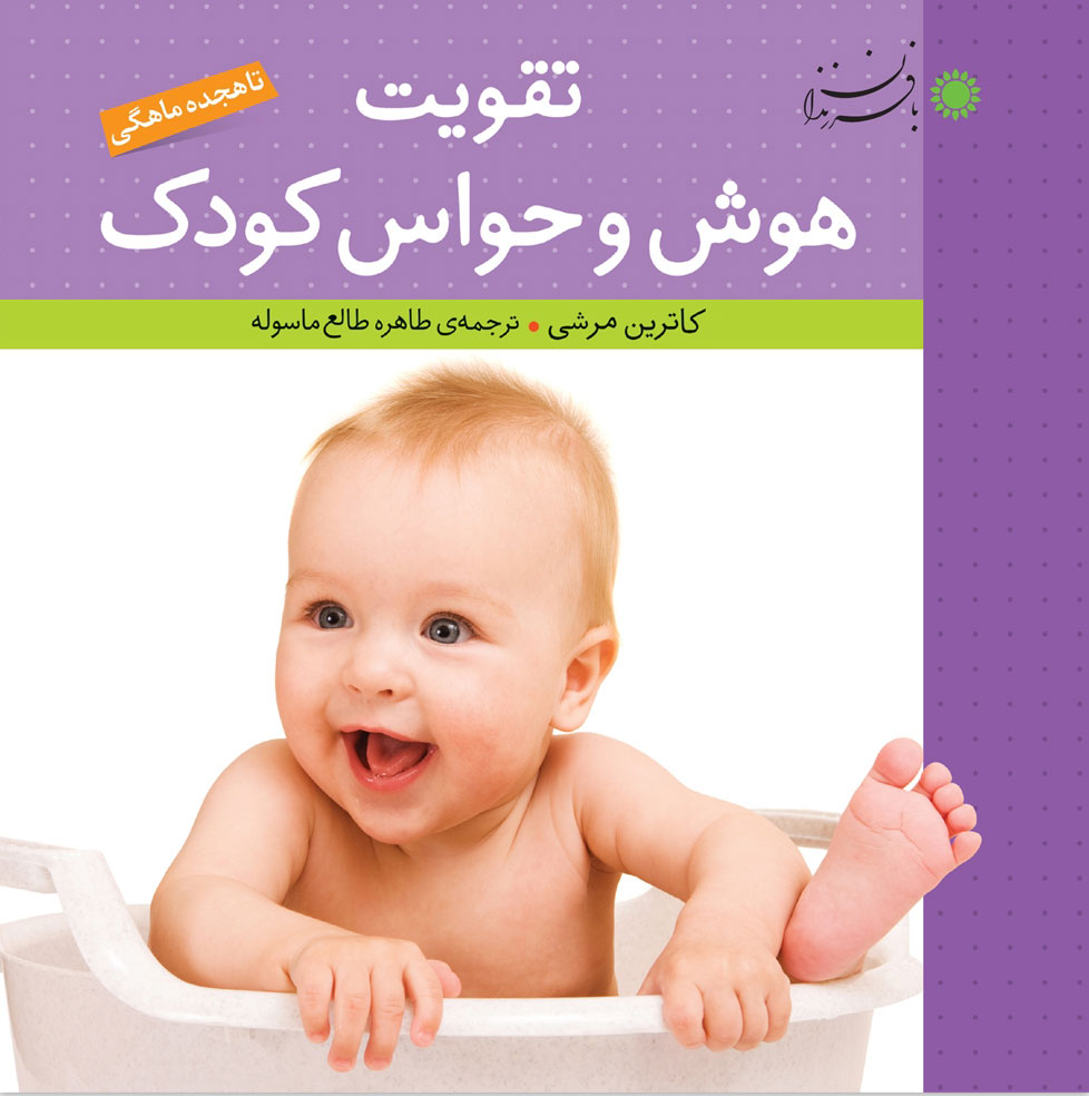 کتاب تقویت هوش و حواس کودک