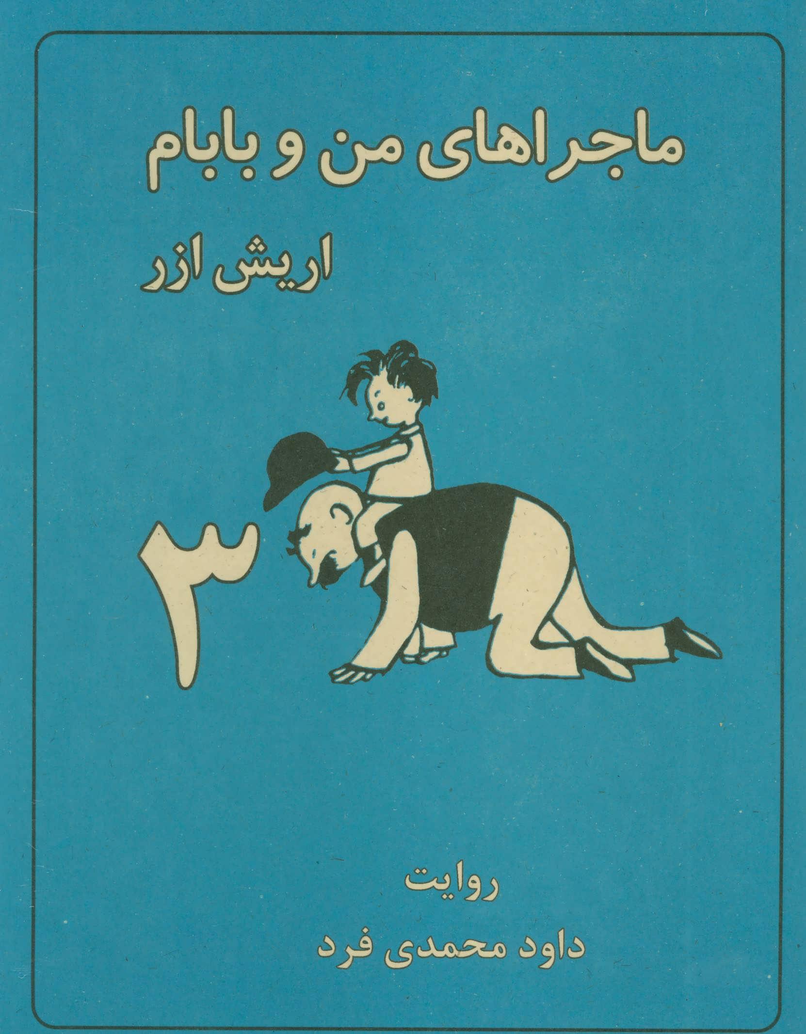 کتاب ماجراهای من و بابام 3