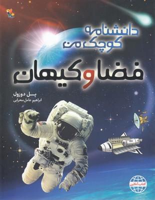 کتاب فضا و کیهان