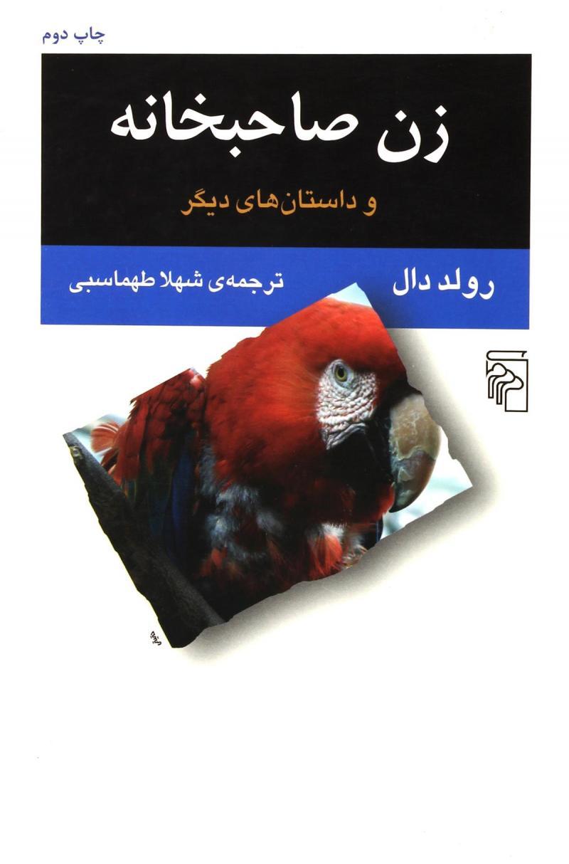 کتاب زن صاحبخانه