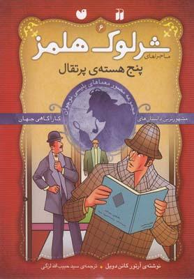 کتاب شرلوک هلمز(6)