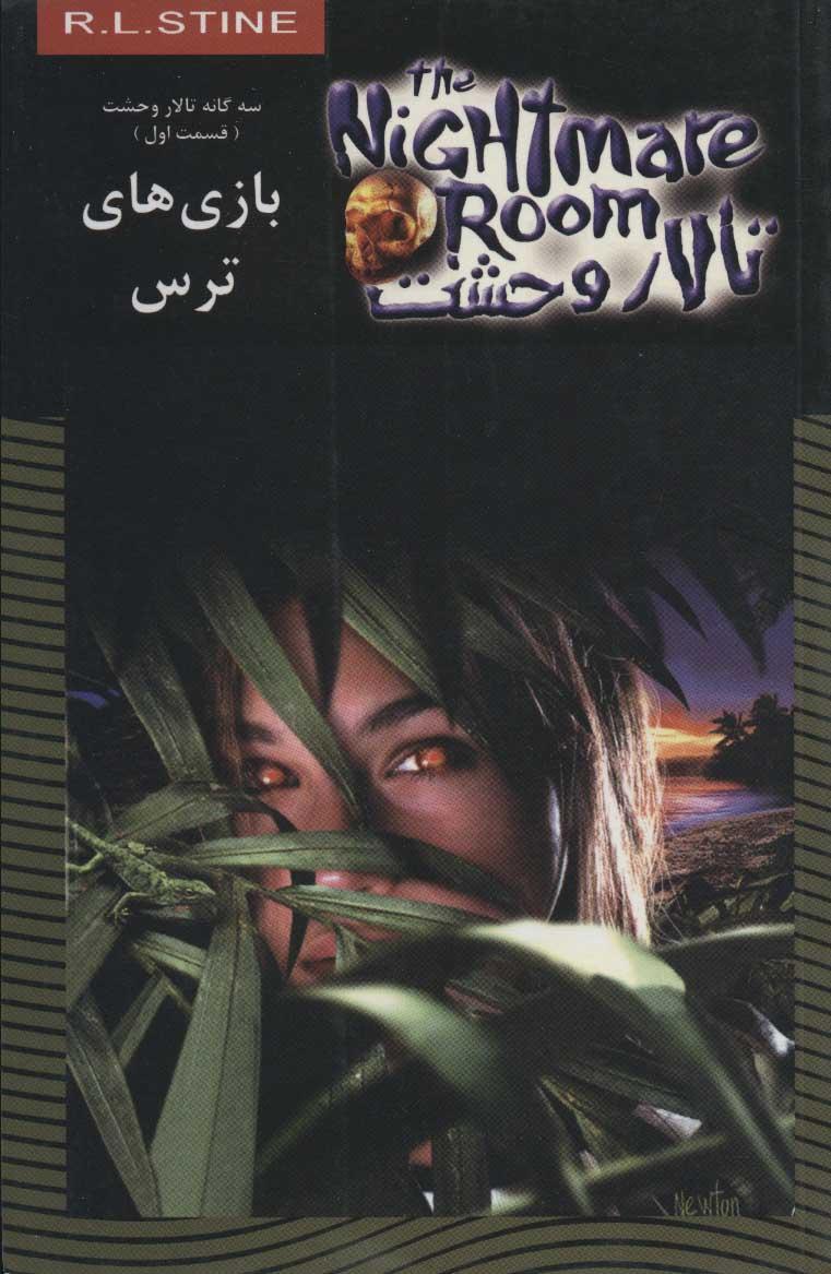 کتاب بازی های ترس