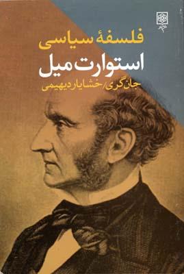 کتاب فلسفه سیاسی استوارت میل