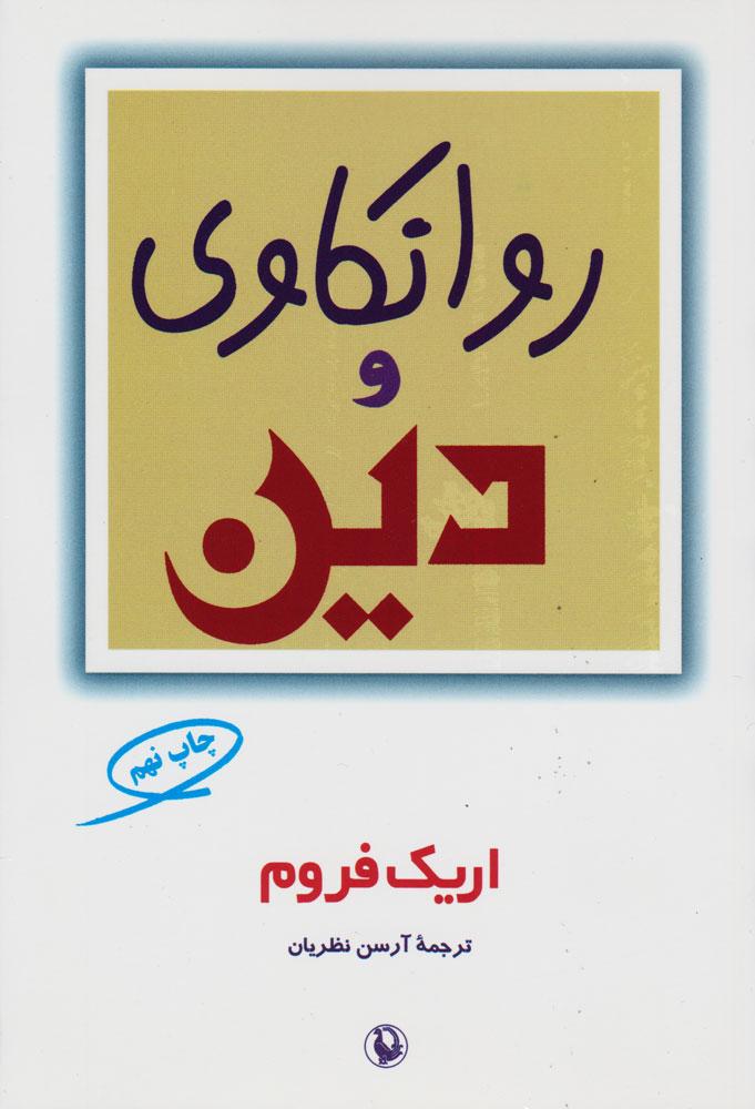 کتاب روانکاوی و دین