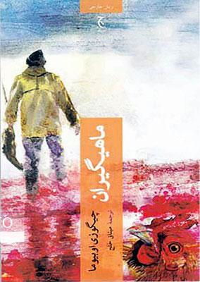 کتاب ماهیگیران