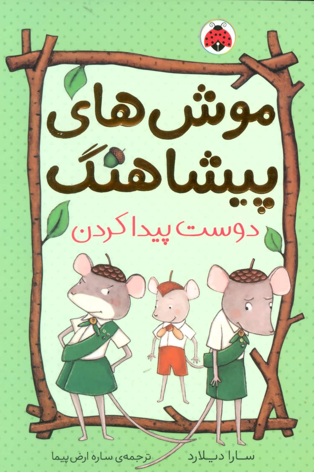 کتاب موش های پیشاهنگ 3
