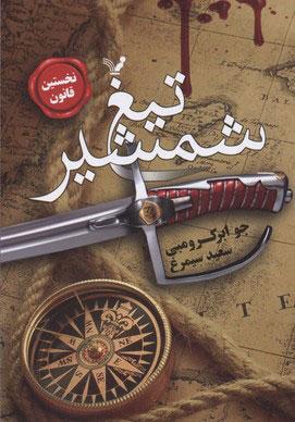 کتاب تیغ شمشیر