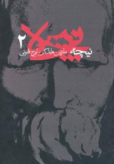 کتاب نیچه (2)