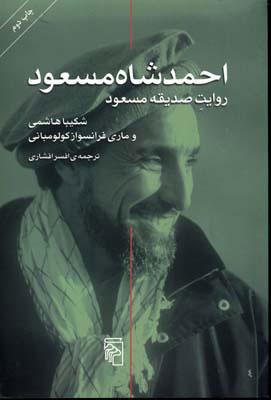 کتاب احمد شاه مسعود
