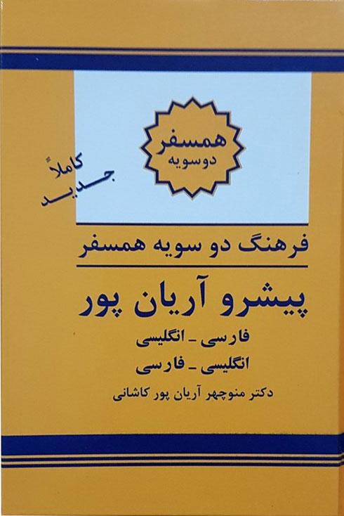کتاب فرهنگ همسفر دوسویه پیشرو آریان پور