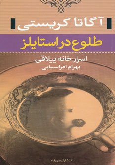 کتاب طلوع در استایلز