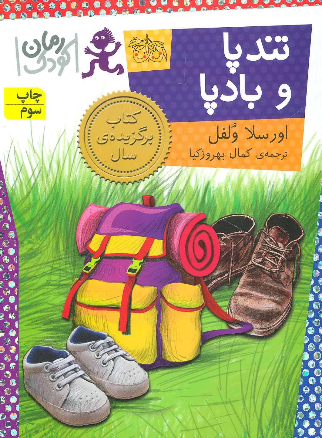 کتاب تندپا و بادپا
