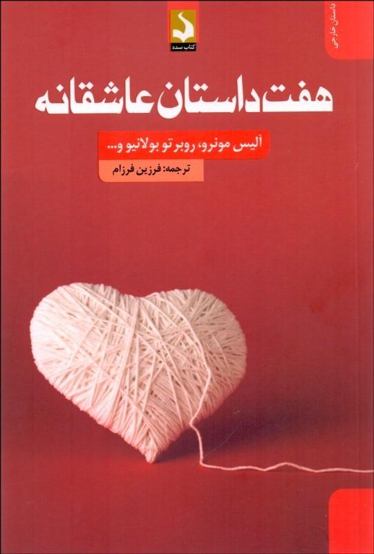 کتاب هفت داستان عاشقانه
