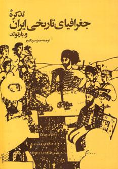 کتاب تذکره جغرافیای تاریخی ایران