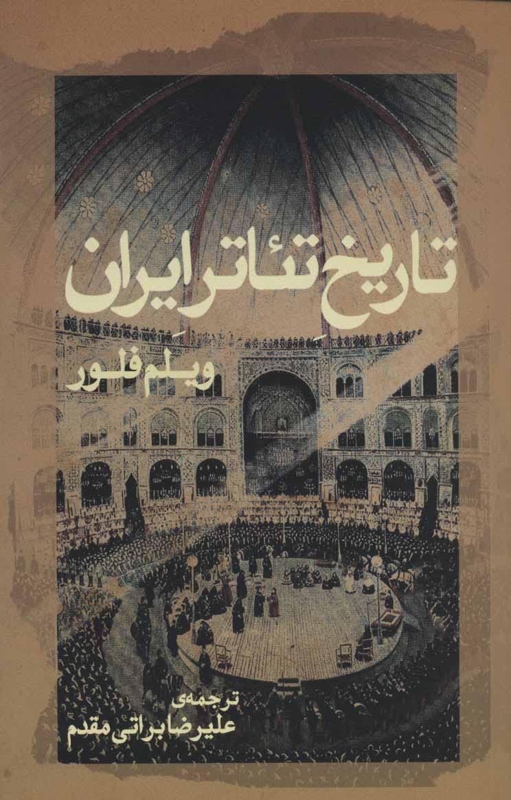 کتاب تاریخ تئاتر ایران
