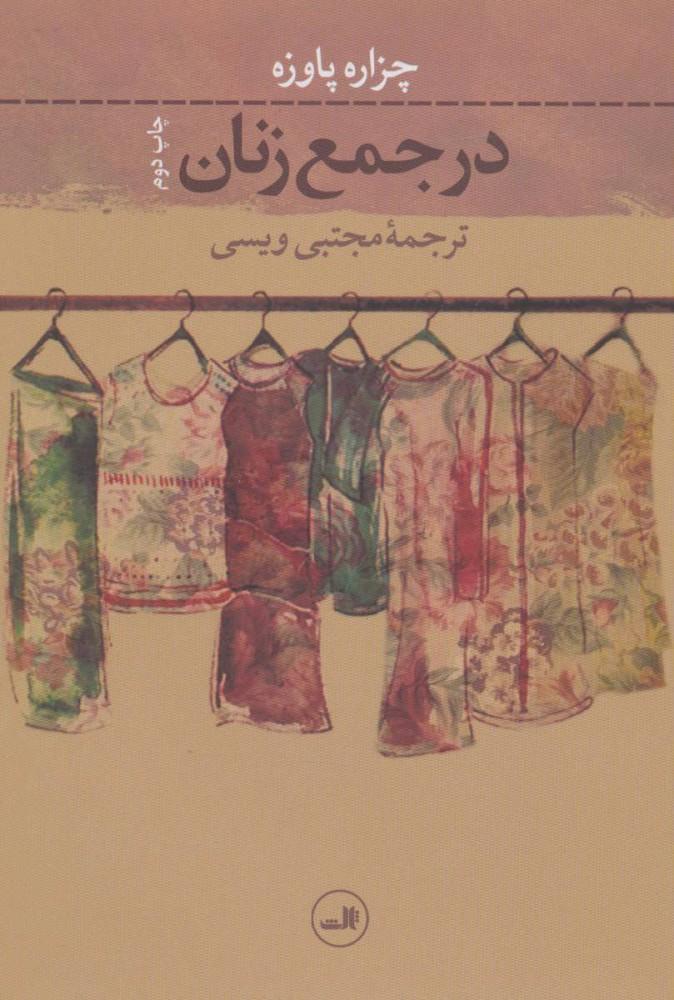 کتاب در جمع زنان