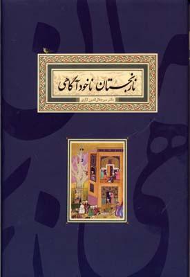 کتاب نارنجستان ناخودآگاهی