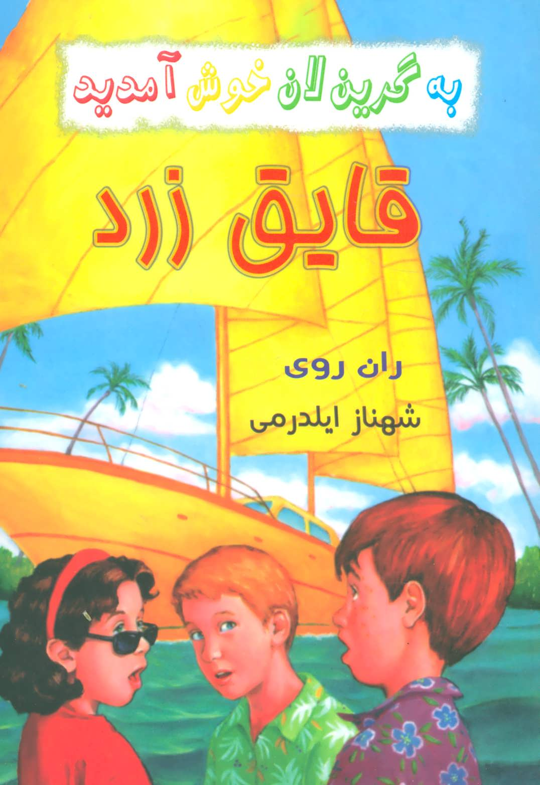 کتاب قایق زرد
