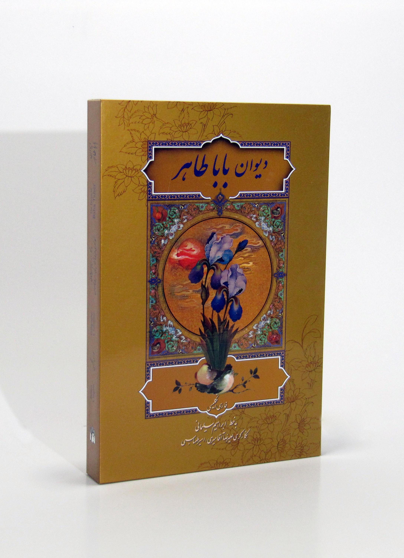 کتاب دیوان بابا طاهر