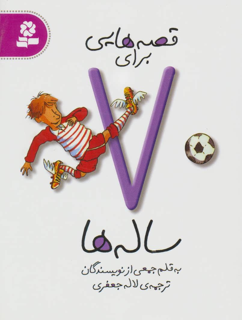 کتاب قصه هایی برای 7 ساله ها