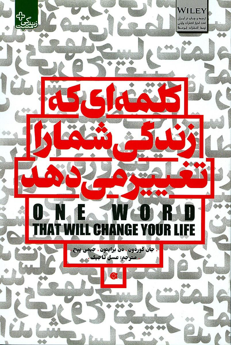 کتاب کلمه ای که زندگی شما را تغییر می دهد