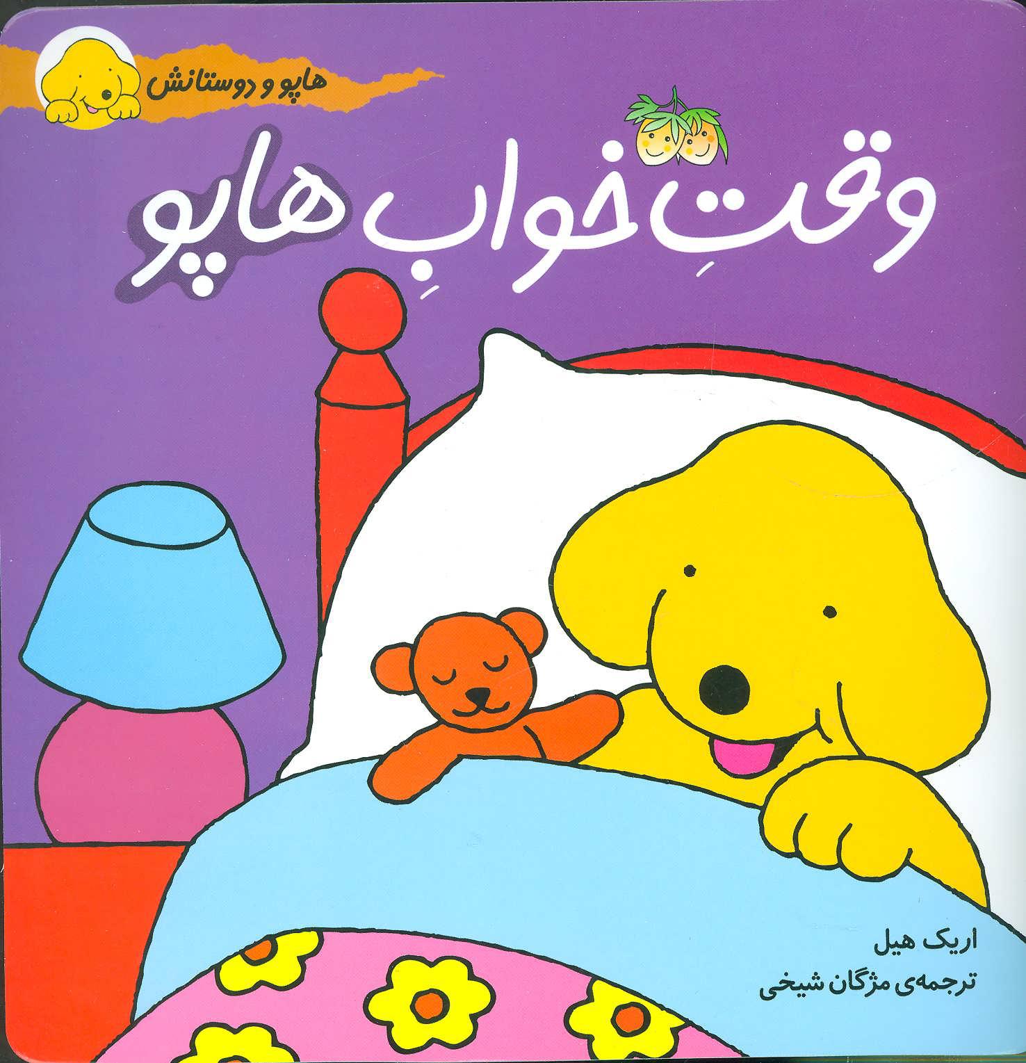 کتاب وقت خواب هاپو