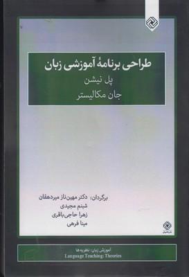 کتاب طراحی برنامه آموزشی زبان