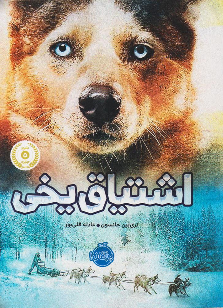 کتاب اشتیاق یخی