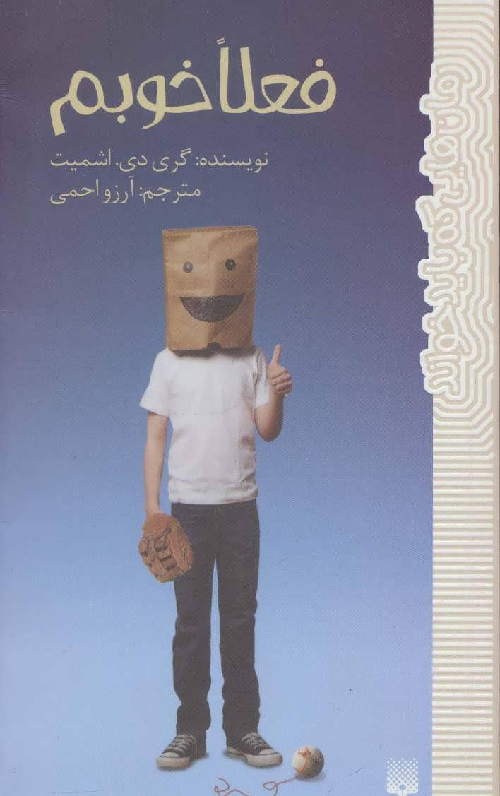 کتاب فعلا خوبم