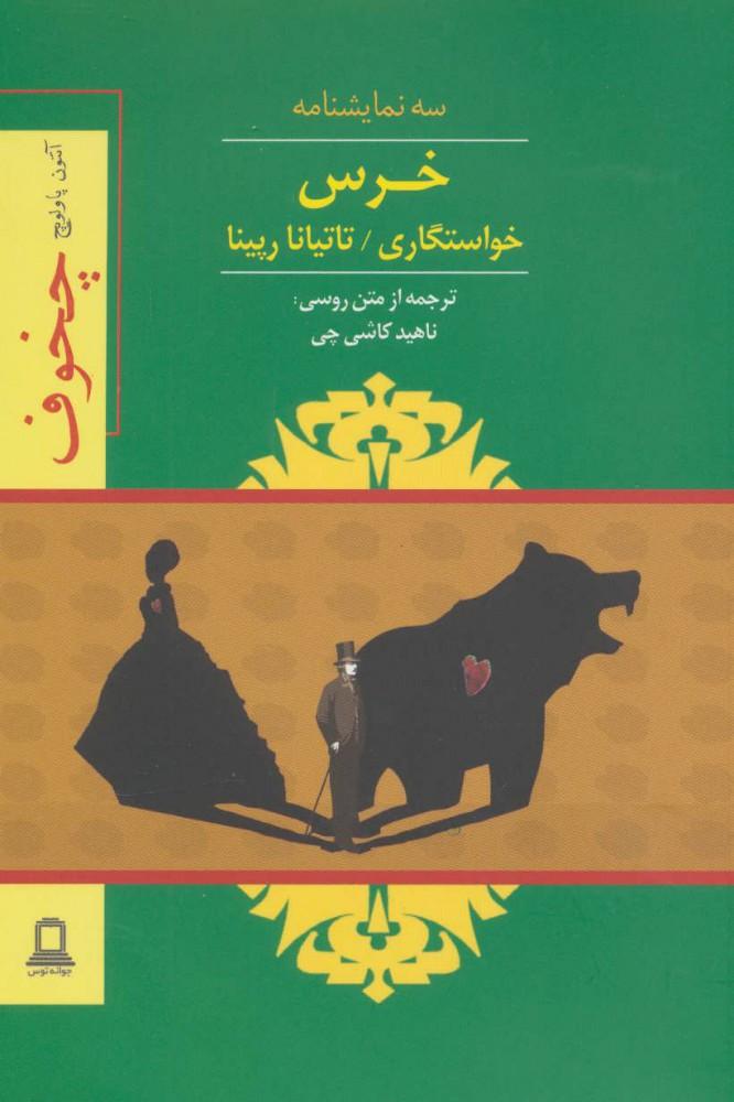 کتاب خرس