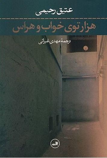 کتاب هزارتوی خواب و هراس