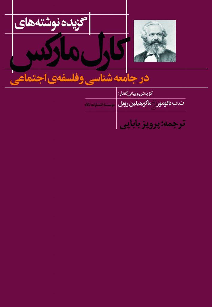 کتاب گزیده ی نوشته های کارل مارکس