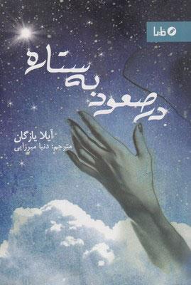کتاب در صعود به ستاره
