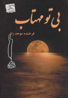 کتاب بی تو مهتاب