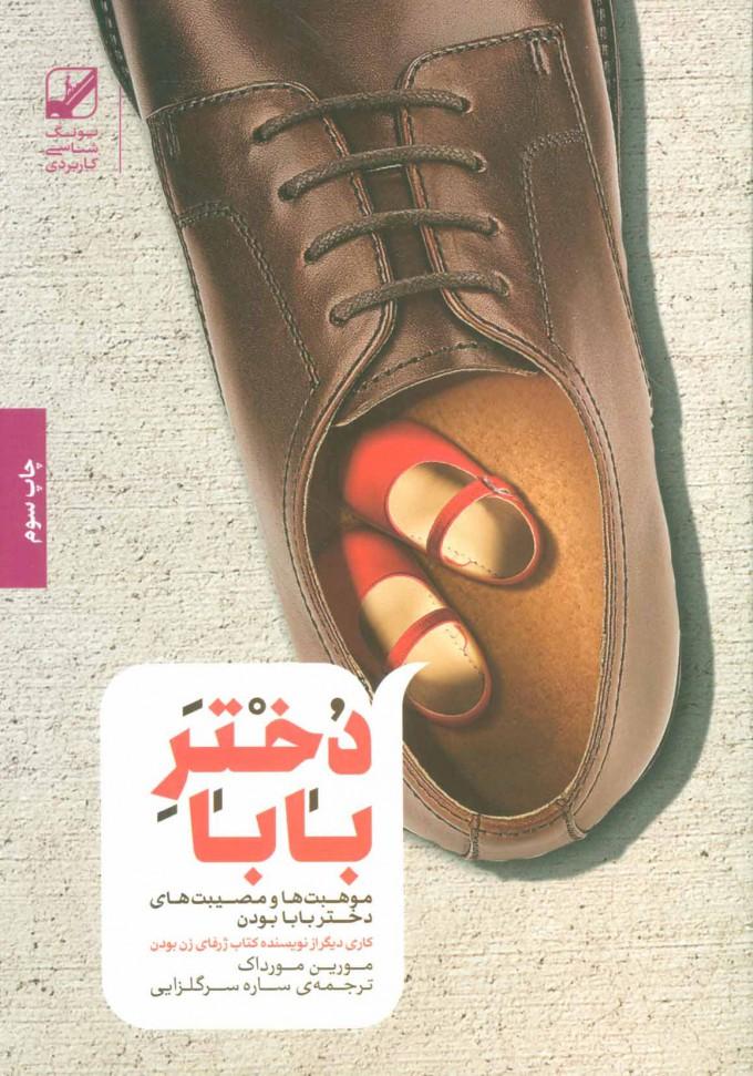 کتاب دختر بابا