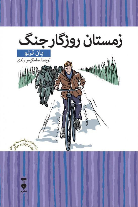 کتاب زمستان روزگار جنگ