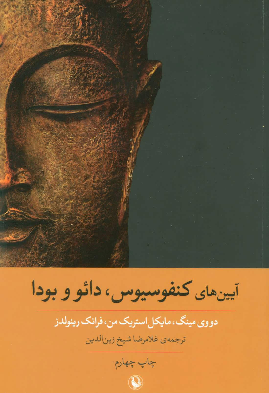 کتاب آیین های کنفوسیوس،دائو و بودا