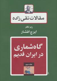 کتاب گاه شماری در ایران قدیم