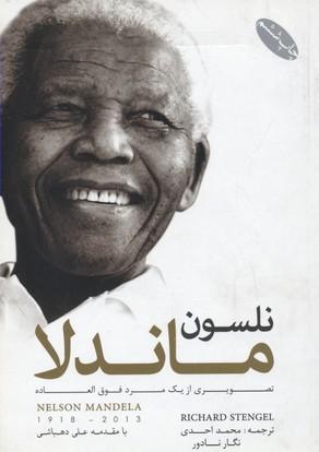 کتاب نلسون ماندلا