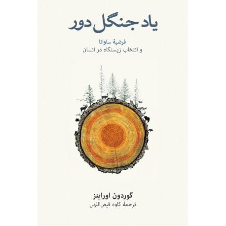 کتاب یاد جنگل دور
