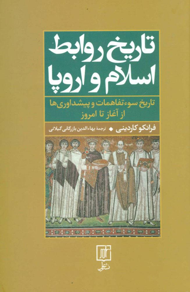 کتاب تاریخ روابط اسلام و اروپا
