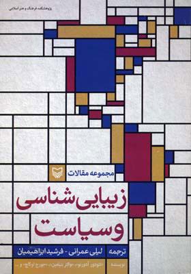 کتاب زیبایی شناسی و سیاست