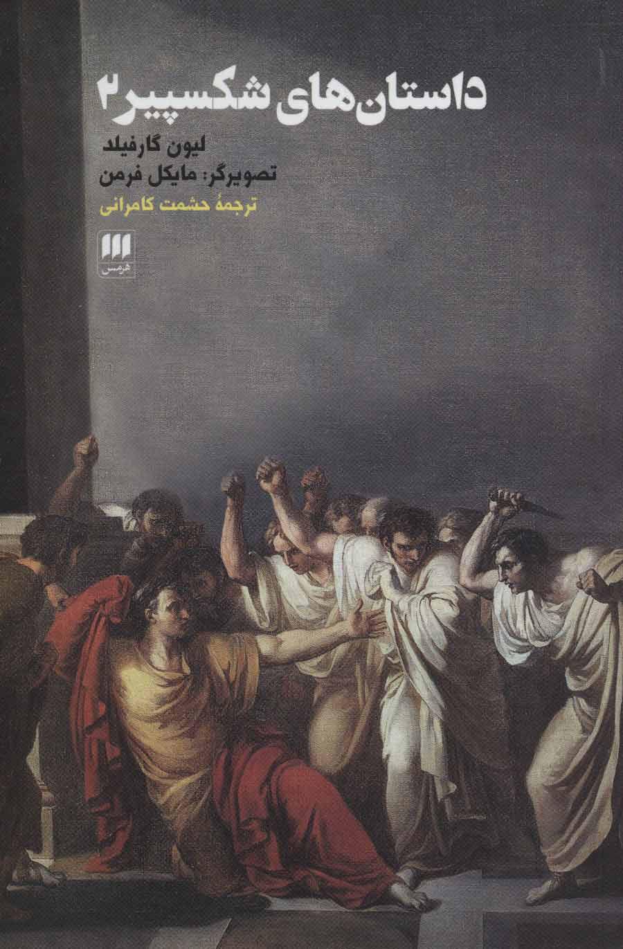 کتاب داستان های شکسپیر 2