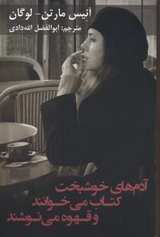 کتاب آدمهای خوشبخت کتاب می خوانند و قهوه می نوشند