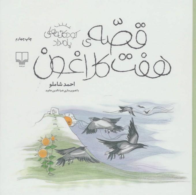 کتاب قصه ی هفت کلاغون