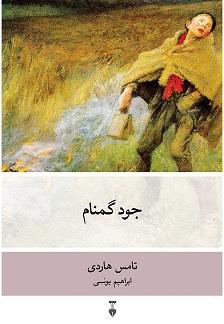 کتاب جود گمنام