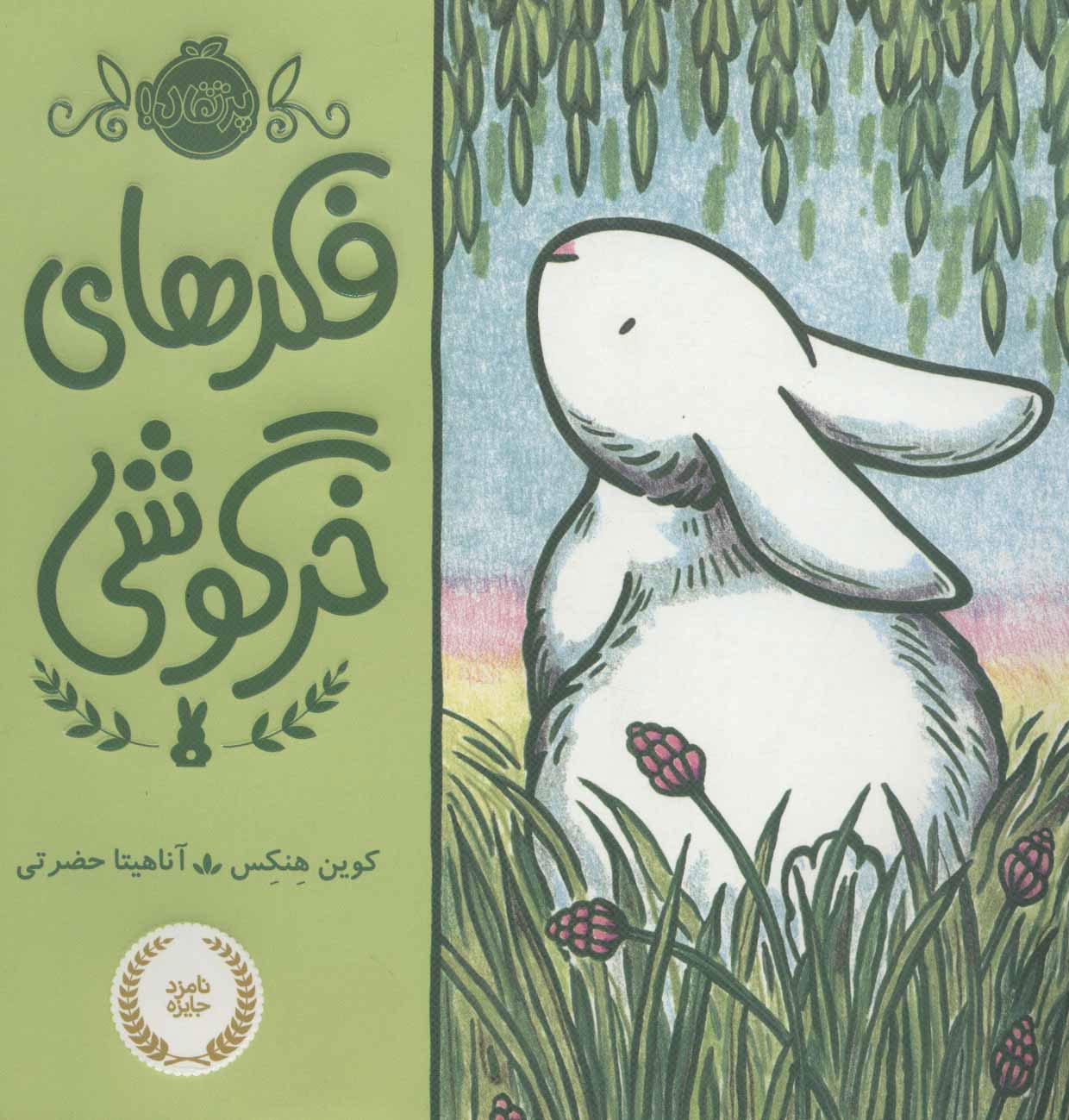 کتاب فکرهای خرگوشی