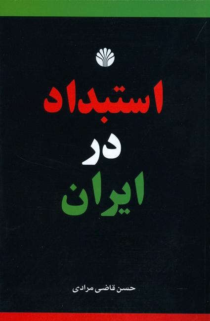 کتاب استبداد در ایران