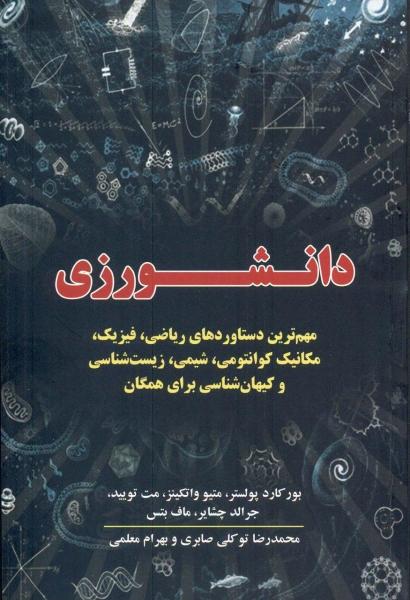 کتاب دانشورزی